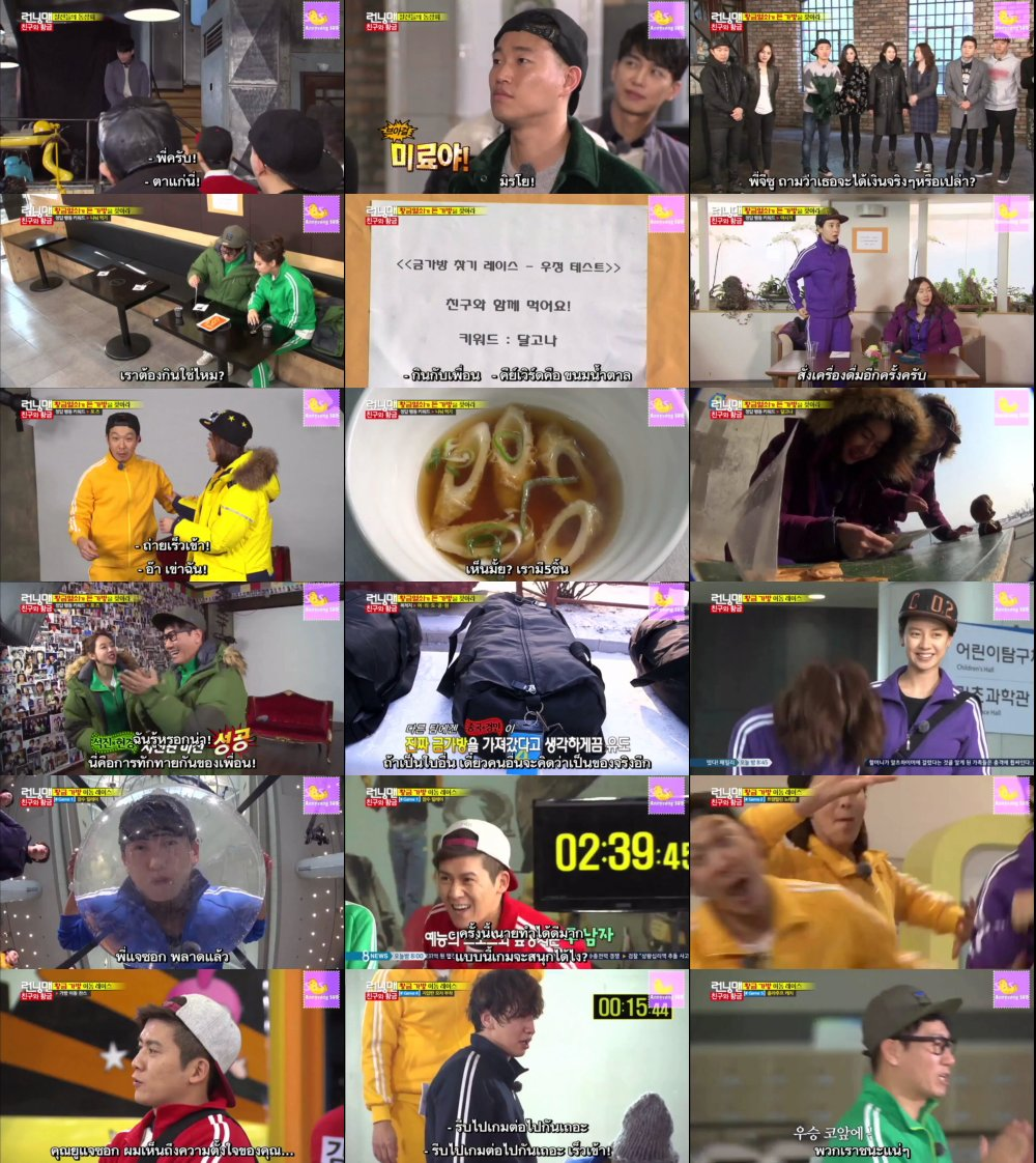 Runningman Sub Thai EP232