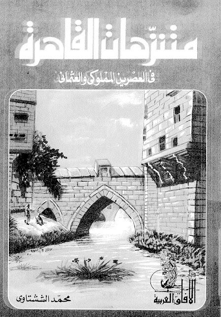 متنزّهات القاهرة في العصرين المملوكي والعثماني - محمد الششتاوي pd