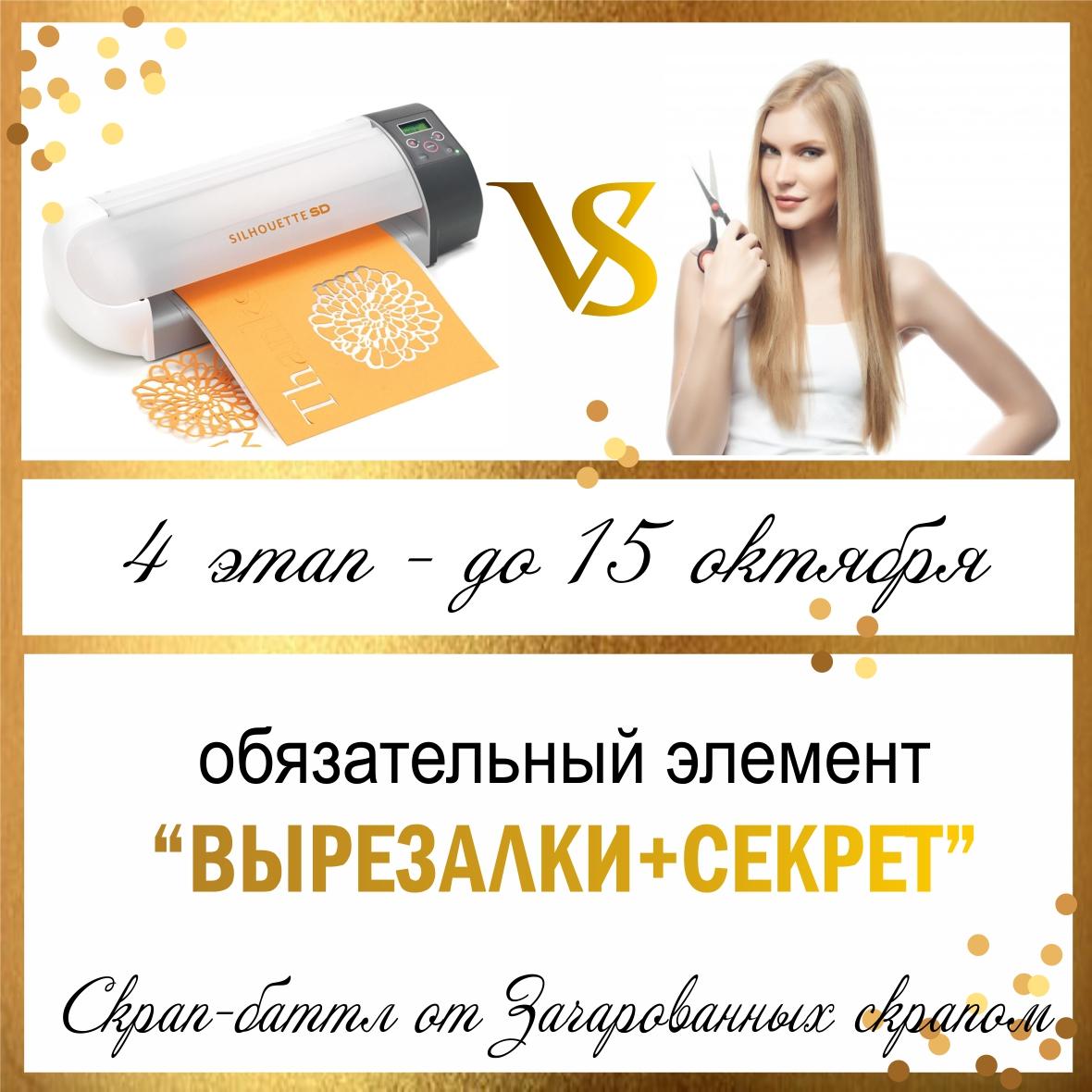 "Скрап-баттл ""ПлоттерVSножницы"" 4 этап"