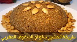 سلو او السفوف