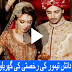 Ayeza Khan Rukhsati Home Video - Unseen Clip