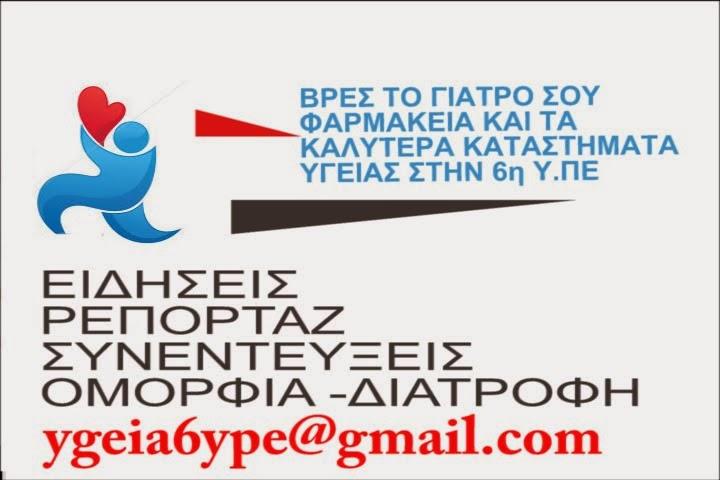 www.ygeia6.gr