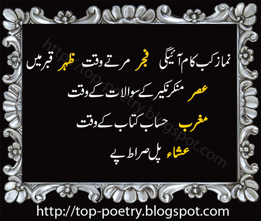 Namaz Sms in English Namaz Beautiful Urdu Sms