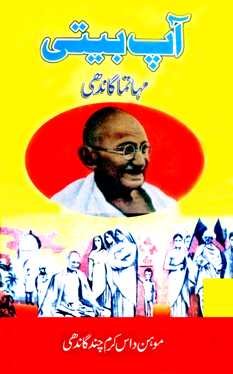 e books for aap beeti biography urdu by mahatma gandhi aap beeti biography urdu by mahatma gandhi