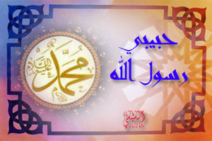 Pidato Singkat Peringatan Maulid Nabi Muhammad Saw Rusyaid S Blog