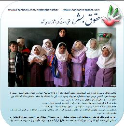 با کلیک بروی تصویر زیر، صفحه فیسبوکی سایت حقوق بشر را لایک کنید و آنرا بازنشر دهید.