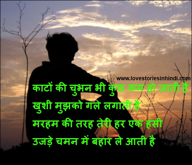 ... Love shayari, don't miss out to share with your loved ones. Enjoy and