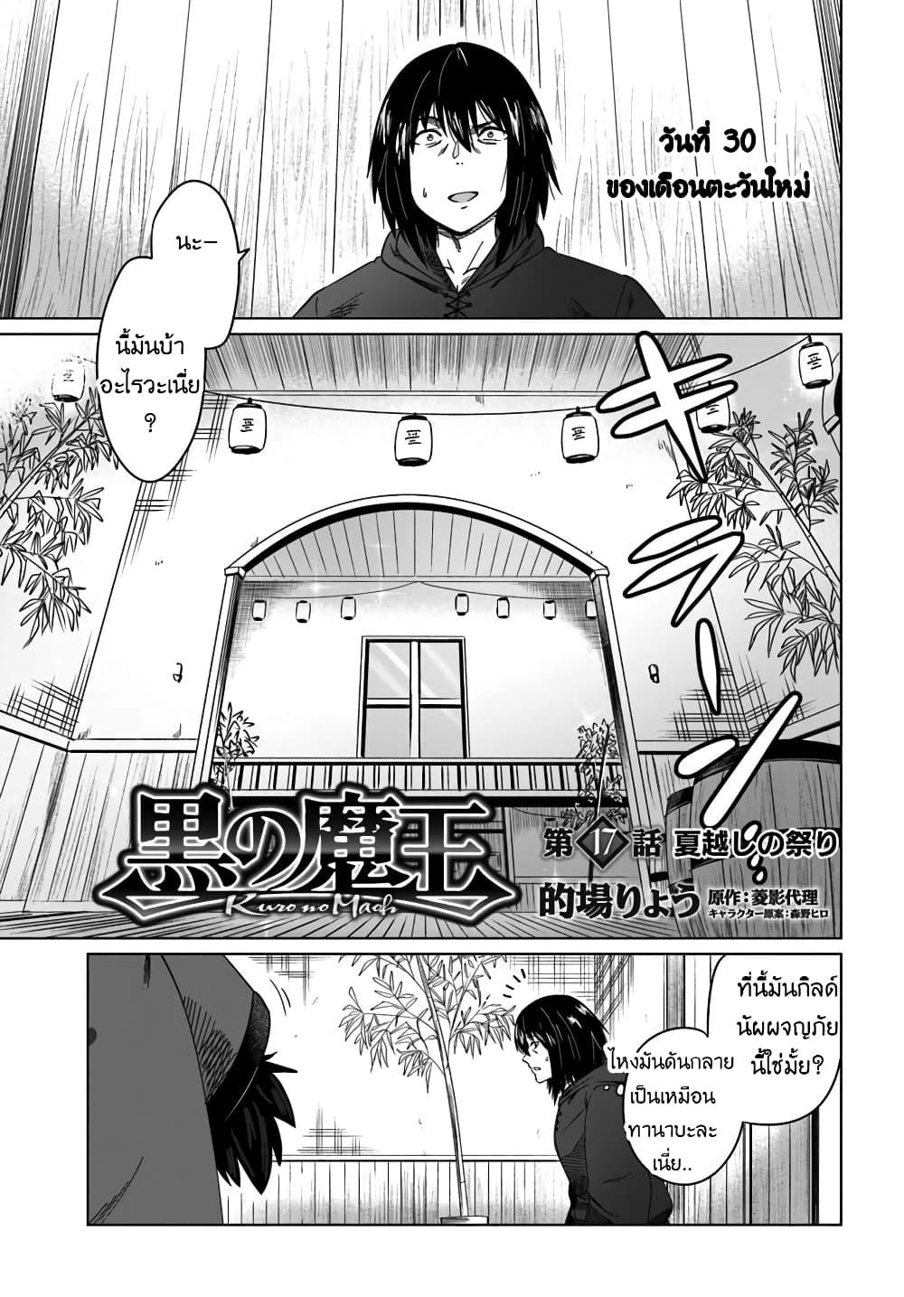 Kuro no Maou-ตอนที่ 17