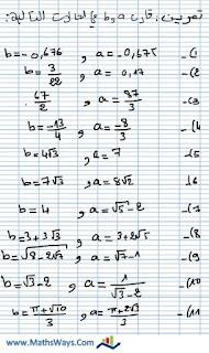 تصحيح تمرين حول مقارنة عددين في عدة حالات مختلفة من درس الترتيب