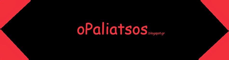 Ο Παλιάτσος