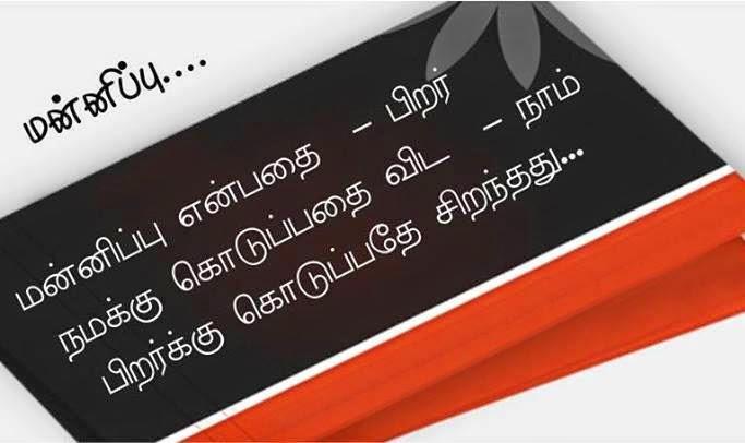 Mannippu Kavithai - Quotes In Tamil