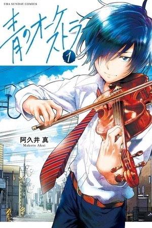 Ao no Orchestra Manga