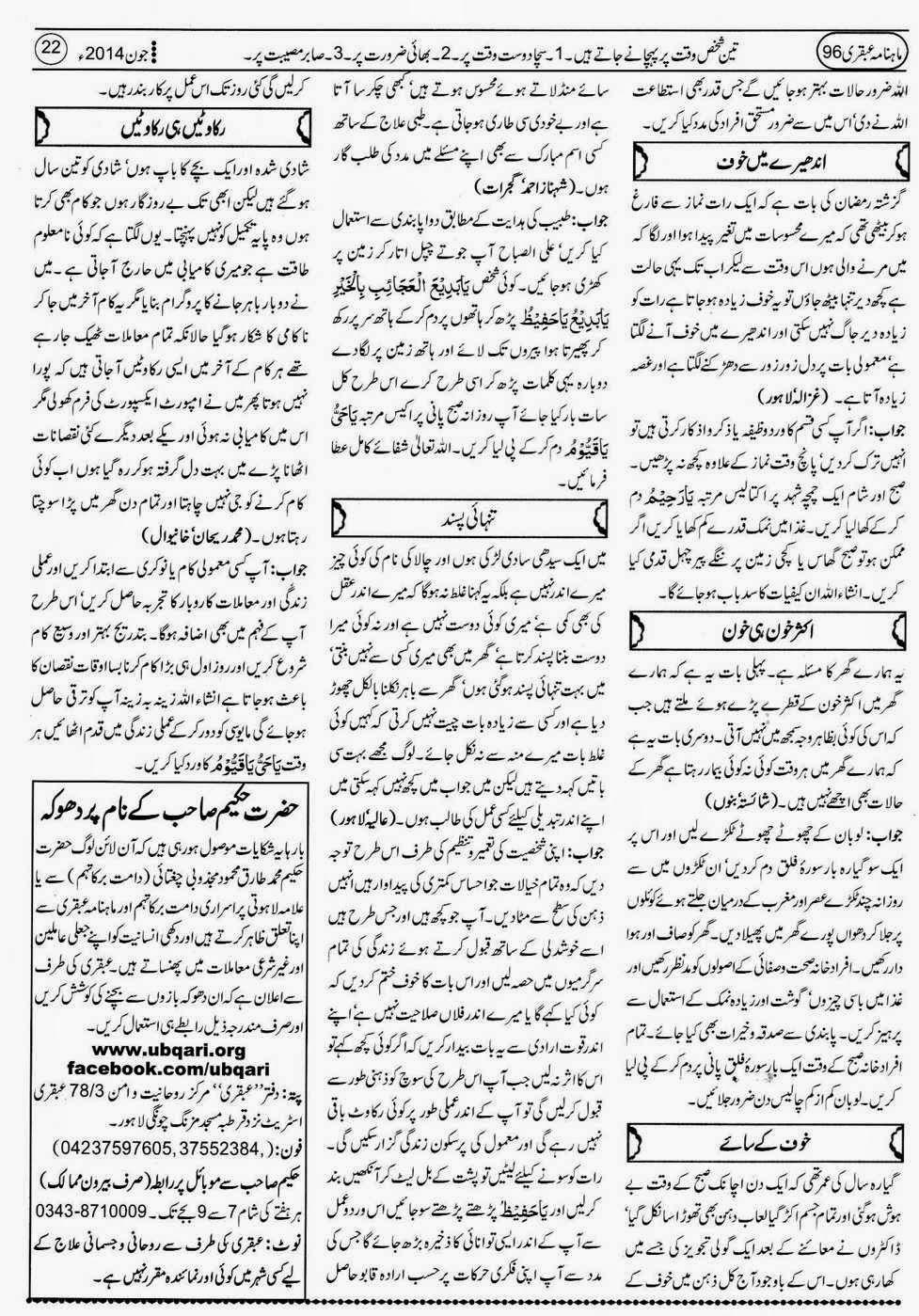 ubqari june 2014 page 22