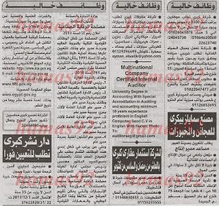 جزء 1 وظائف جريدة الأهرام الجمعة 29/11/2013, وظائف خالية مصر الجمعة 29 نوفمبر 2013