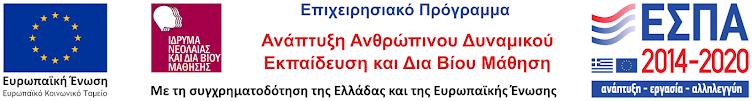 Logo ΕΣΠΑ