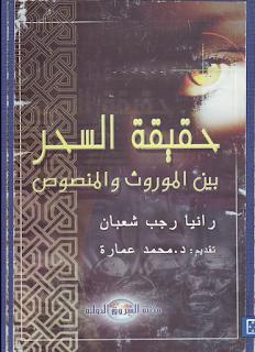 حمل كتاب حقيقة السحر بين الموروث والمنصوص - رانيا رجب