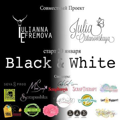 Участвую в СП Black&White
