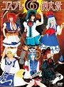 Cosplay Festival Touhou 6