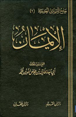 حمل كتاب الإيمان - أبي معاذ بن محمد
