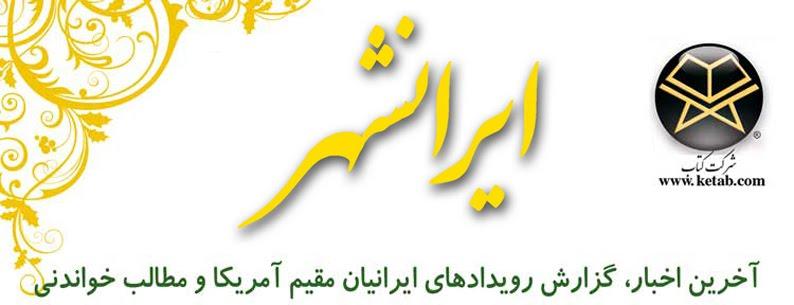 Iranshahr Weekly Magazine