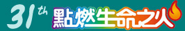 http://ctbcorg.dc.com.tw/event2/2015/index.aspx#goal