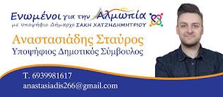 ΑΝΑΣΤΑΣΙΑΔΗΣ ΣΤΑΥΡΟΣ