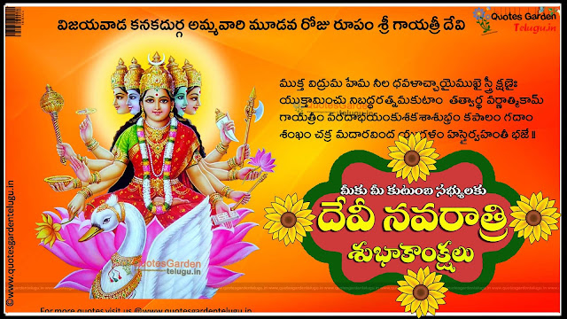 gayatridevi devi navaratri 3rdday greetings quotes information in telugu