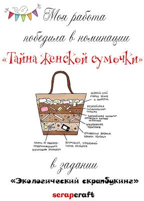 """Скрапкрафт: Победитель номинации """"Тайна женской сумочки"""""""
