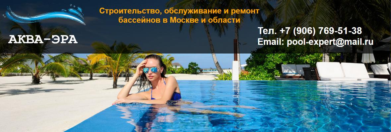 Аква-Эра обслуживание бассейнов