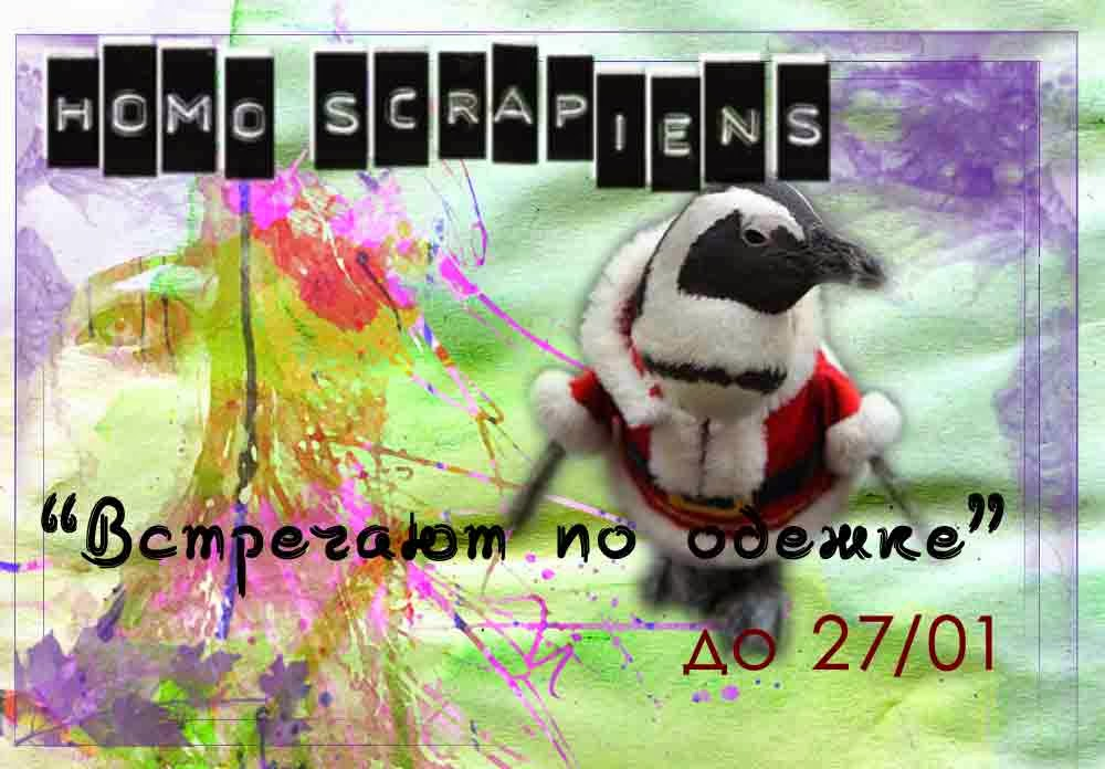 http://homoscrapiens.blogspot.ru/2014/01/9.html