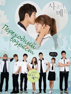 xem phim Thời Niên Thiếu Đáng Nhớ - Adolescence Medley 2013 full hd vietsub online poster