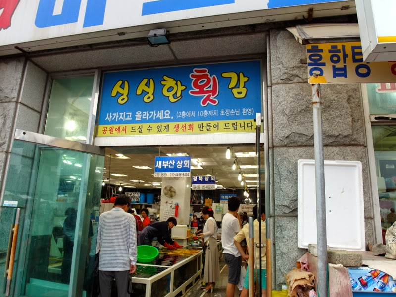 회 Sashimi Supermarket Busan Korea lunarrive Travel blog Singapore