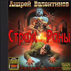 Страж раны. Андрей Валентинов — Слушать аудиокнигу онлайн