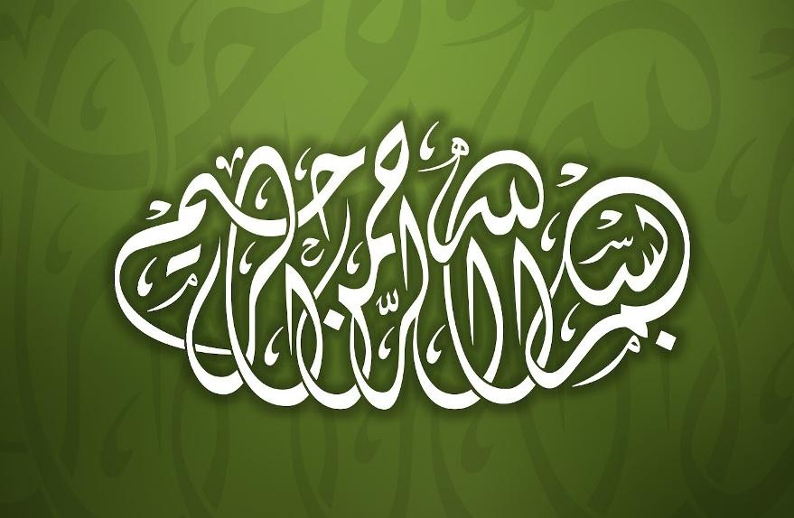 Bismillah In Arabic Vector | Joy Studio Design Gallery - Best Design
