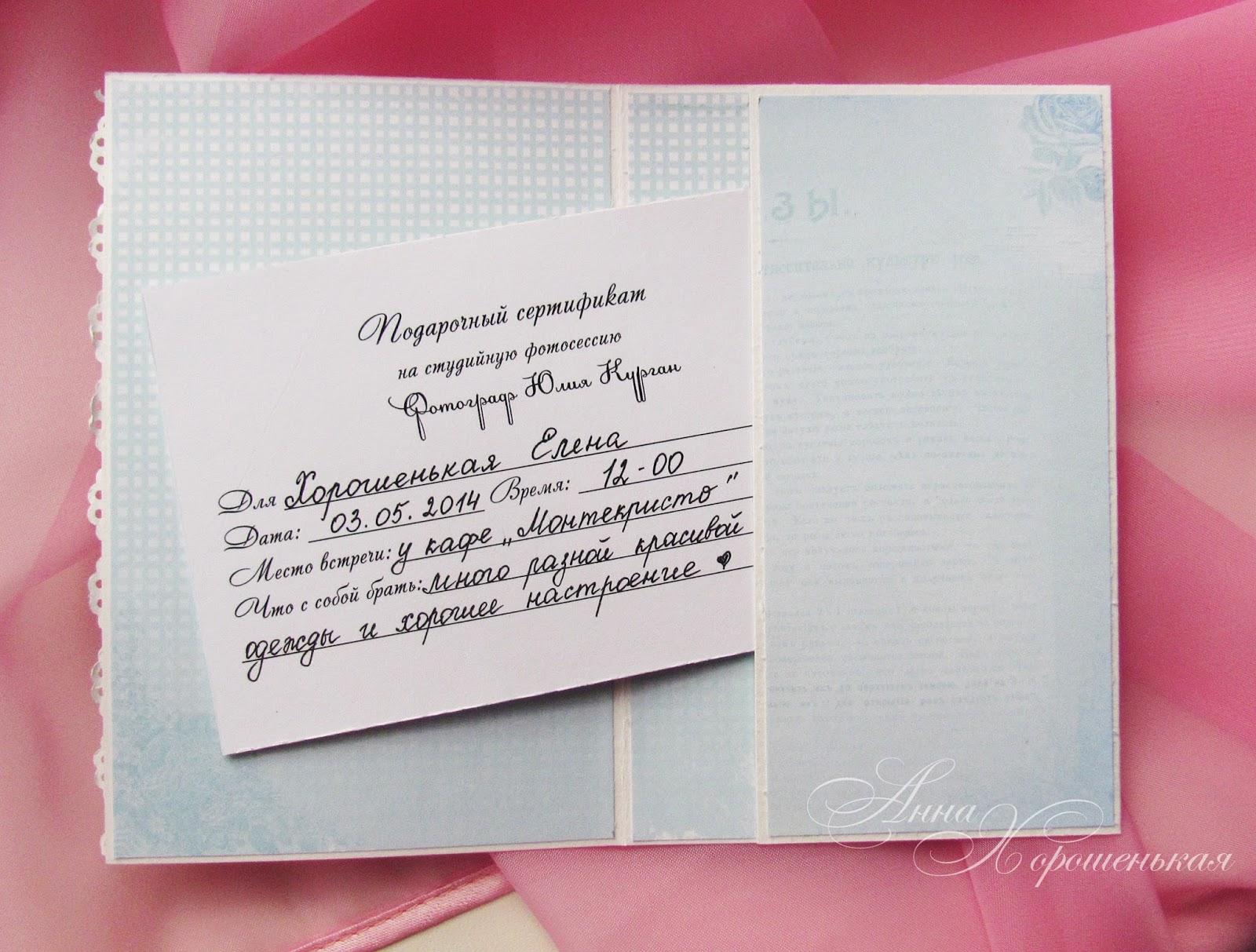 Сертификат желаний для любимого человека своими руками 4