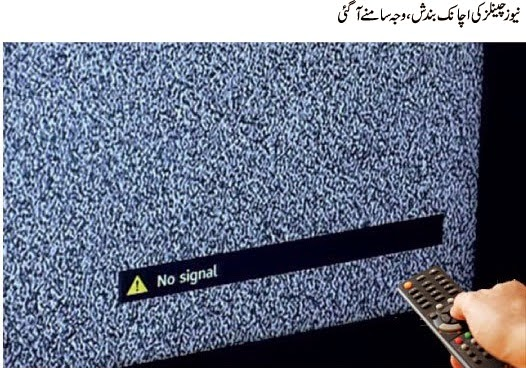 Why Tv Channels are banned.