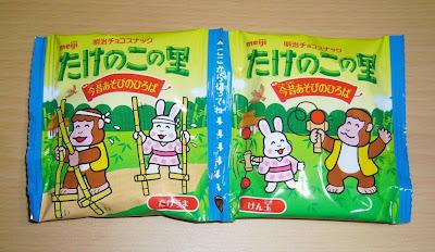 meiji ENJOY PACK『たけのこの里』1袋(5個:標準11g)