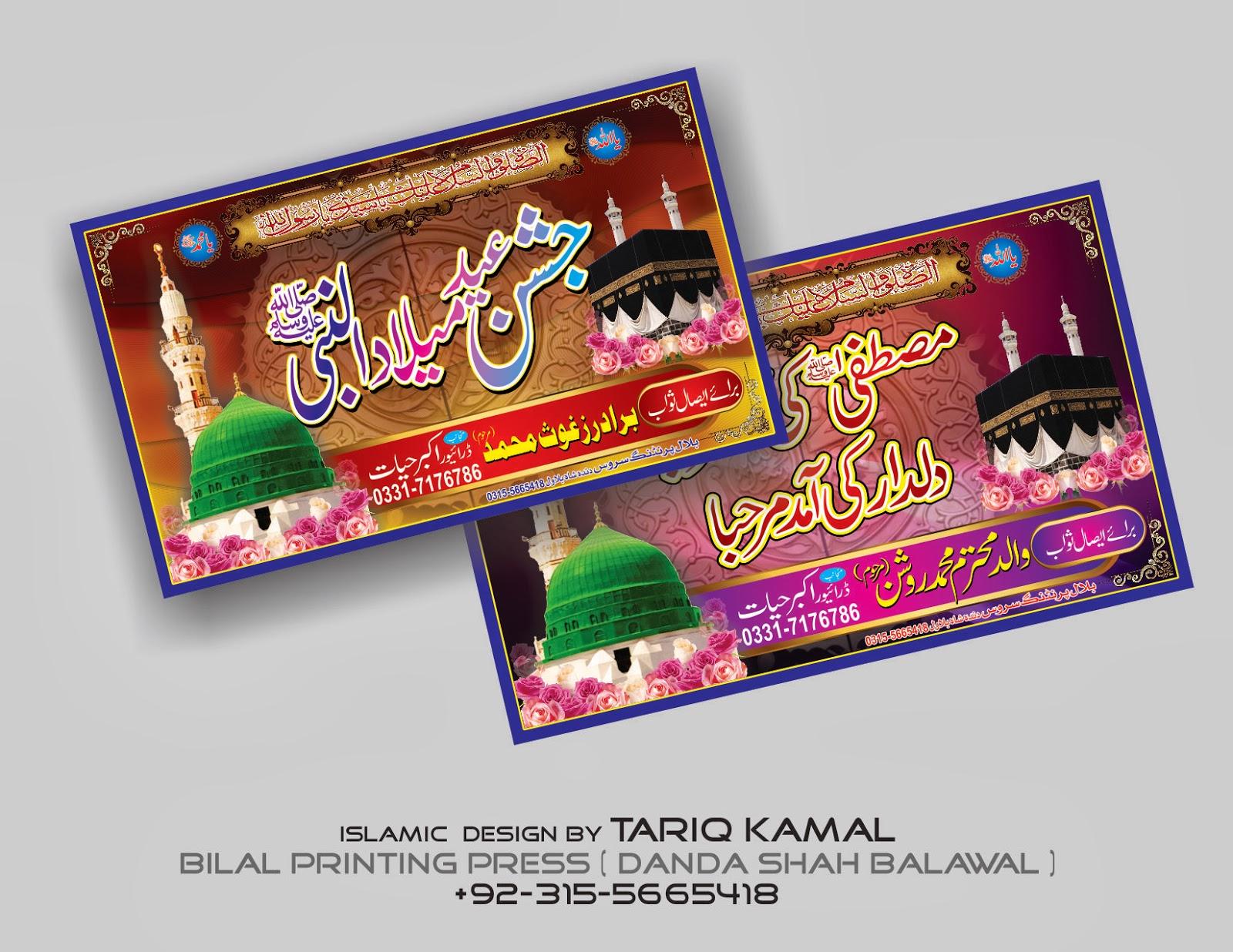 Bilal printing press for 12 rabi ul awal decoration pictures