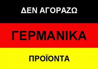ΠΑΜΕ, ΔΥΝΑΤΑ & ΕΛΛΗΝΙΚΑ