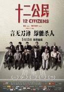 12 Công Dân