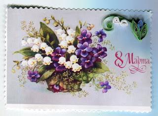 Как отправить поздравительную открытку к 8 марта