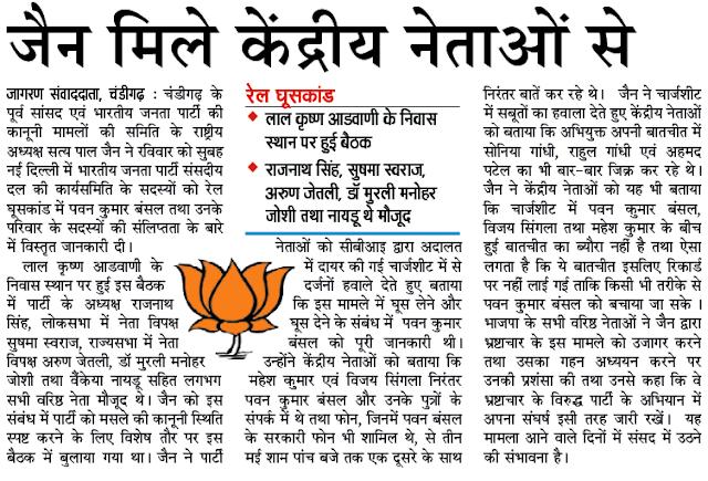 भाजपा नेता व पूर्व सांसद सत्य पाल जैन मिले केंद्रीय नेताओं से
