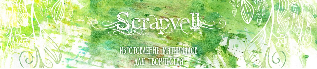 Scrapvell - материалы для творчества