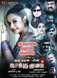 Oru Nadigaiyin Vakkumoolam (2012 - movie_langauge) - Sonia Agarwal, Jithan Ramesh, Risha