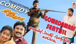 Thalattu Ketkuthamma Goundamani | Senthil Super hit Full Comedy