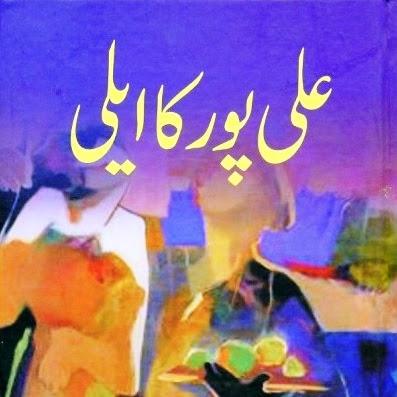 Ali pur ka Aili by Muntaz Mufti pdf complete.