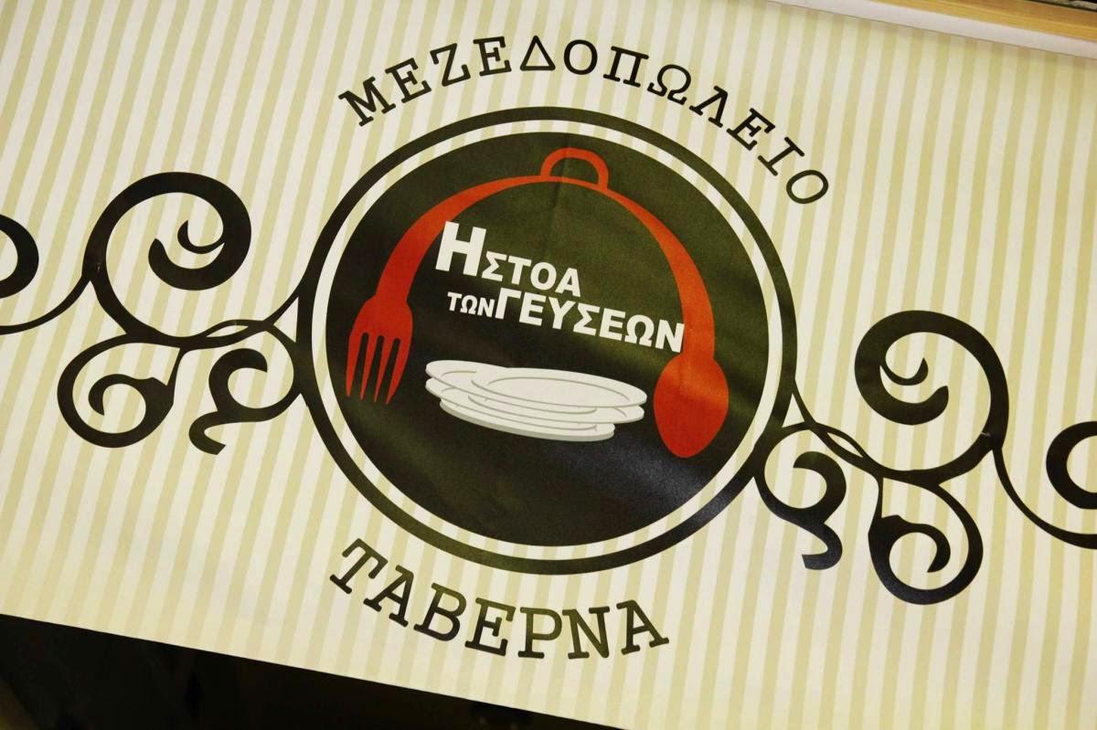 Μεζεδοπωλείο- Ταβέρνα 'Η στοά των γεύσεων'Επαμεινώνδα 101, εντός της στοάς, Θήβα