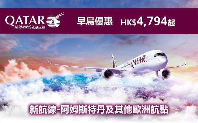 【2015首位】卡塔爾航空 歐洲航線優惠,香港飛歐洲 HK$4,794起,優惠至6月25日!