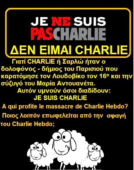ΔΕΝ ΕΙΜΑΙ CHARLIE