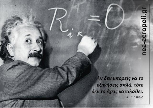 Ρητά από τον Αϊνστάιν: Αν δεν μπορείς να το εξηγήσεις, τότε απλά δεν το έχεις καταλάβει - ΝΕΑ ΑΚΡΟΠΟΛΗ